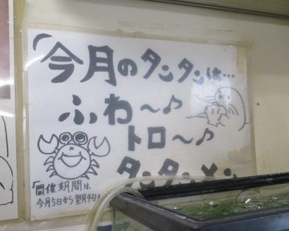 fuwa-toro1.jpg