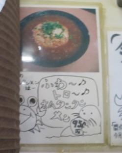 fuwa-toro2.jpg