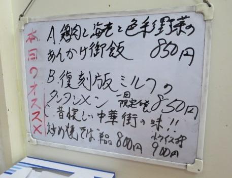 fuwa-toro4.jpg
