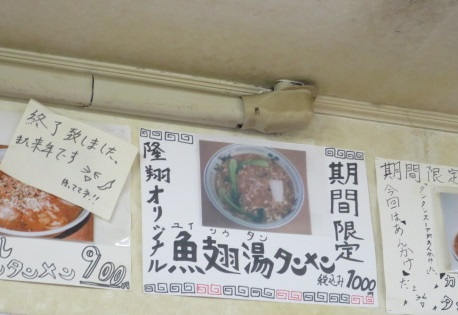 fuwa-toro5.jpg