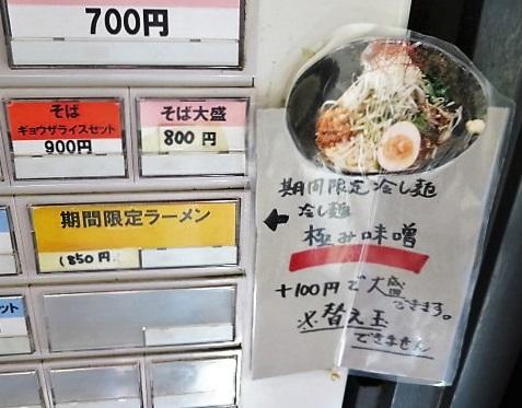 kiwami-miso2.jpg
