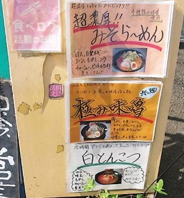 kiwami-miso8.jpg