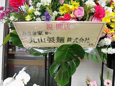 misakiya10.jpg