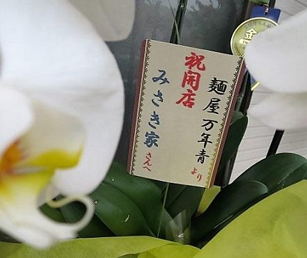 misakiya18.jpg
