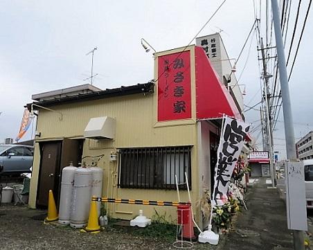 misakiya4.jpg