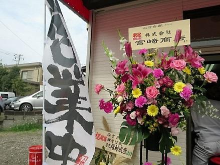 misakiya8.jpg