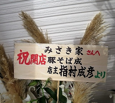 misakiya9.jpg