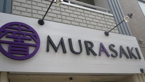 murasaki12.jpg