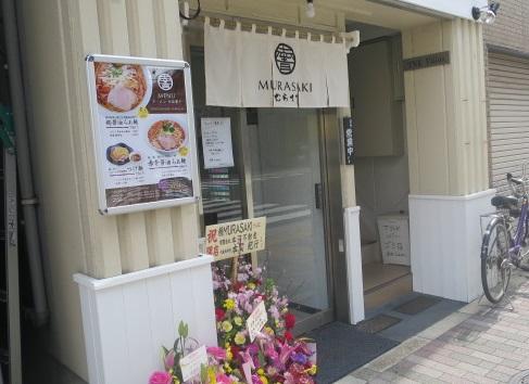 murasaki15.jpg