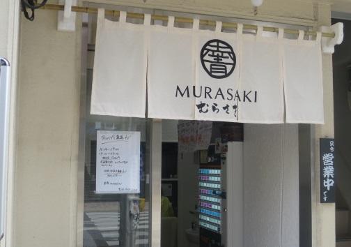 murasaki17.jpg