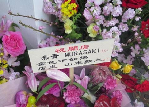 murasaki6.jpg