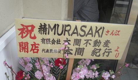 murasaki7.jpg