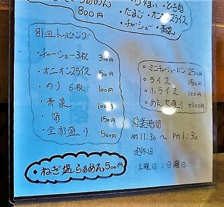 ra-fujinami10.jpg