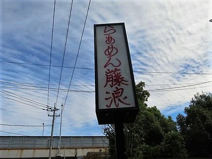 ra-fujinami28.jpg