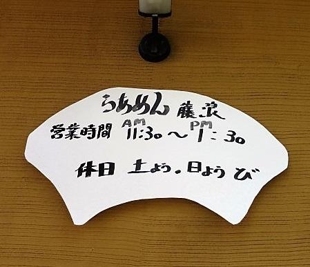 ra-fujinami4.jpg