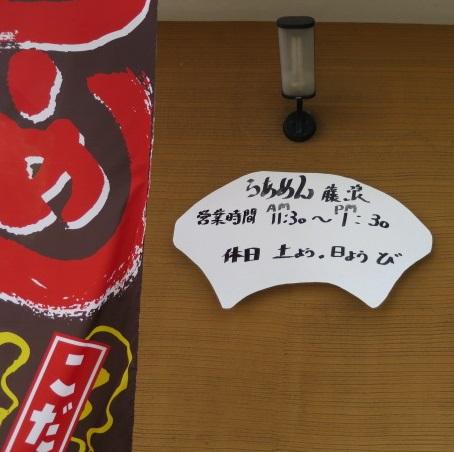 ra-fujinami5.jpg