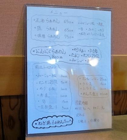 ra-fujinami6.jpg
