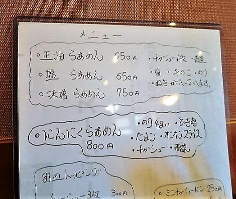 ra-fujinami8.jpg