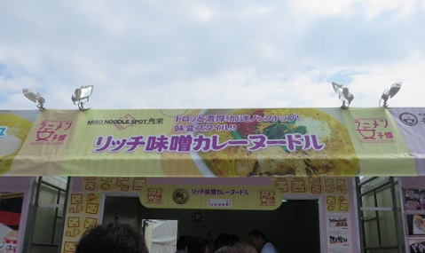 rich-miso8.jpg