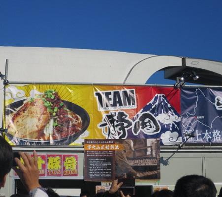 t-sizuoka1.jpg
