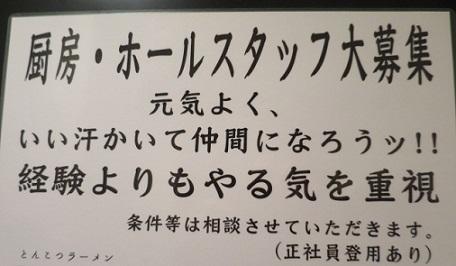 ton-zakura11.jpg