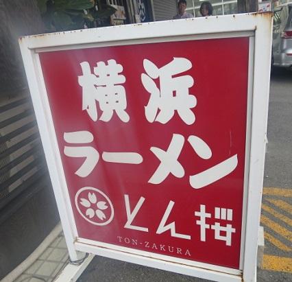 ton-zakura2.jpg