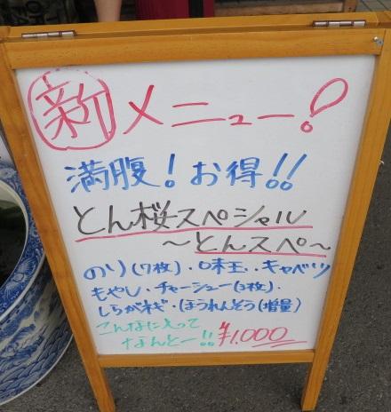 ton-zakura4.jpg