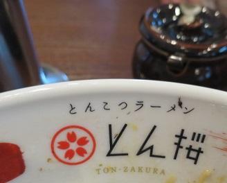 ton-zakura40.jpg