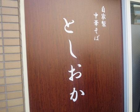 toshioka4.jpg