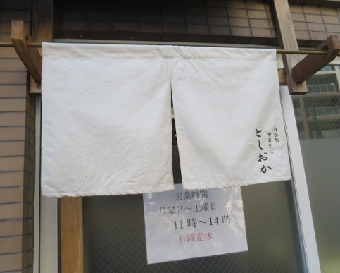 toshioka6.jpg