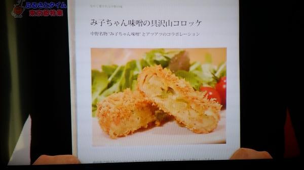 味噌コロッケ600