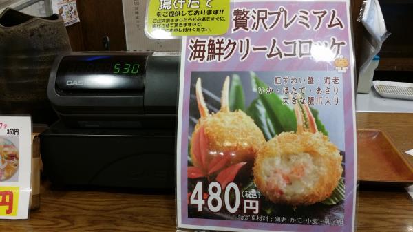 駒澤店海鮮600