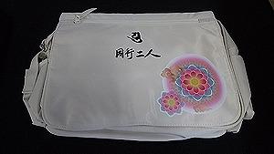 日本遺産認定記念さんやバッグ2