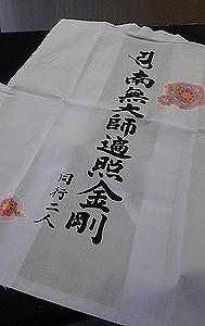 日本遺産認定記念白衣