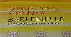 バリィふぃーゆ2