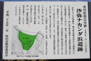 16沙弥島4-6