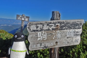 20150922-3-甲斐駒ケ岳 (18)-加工