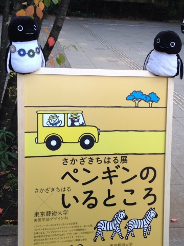 20151112-ペンギンのいるところ(1)