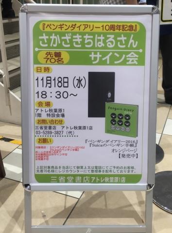 20151118-サイン会 (37)-加工