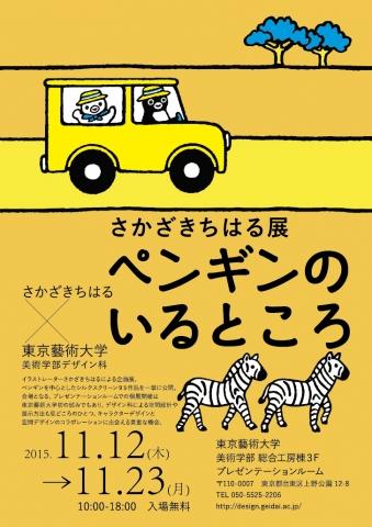 20151112-ポスター