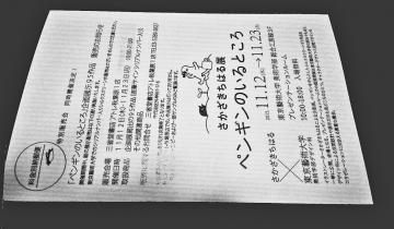 20151122-Hさんより (2)-加工