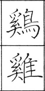 鶏_旧字書写体_狩田