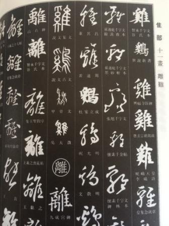 鶏_書道字典