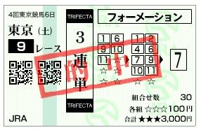 【的中馬券】1024東京9R(競馬 3連単 万馬券)
