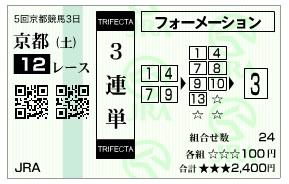 【馬券】1114京都12(競馬 3連単 万馬券)