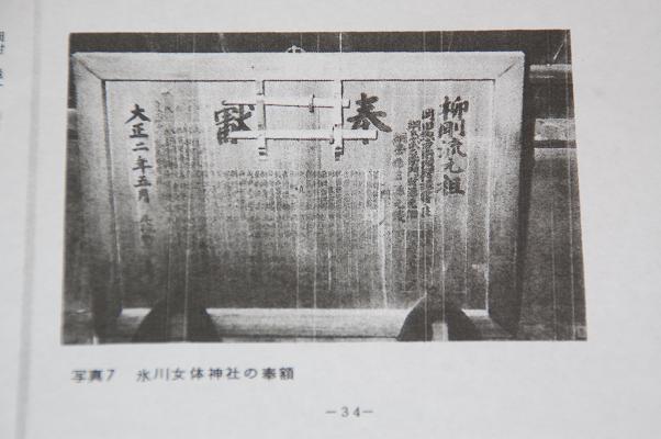 1603_山本氏資料