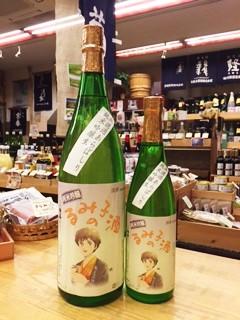 20160326るみ子の酒 純吟あらばしり
