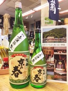 20160328京の春 きもと生