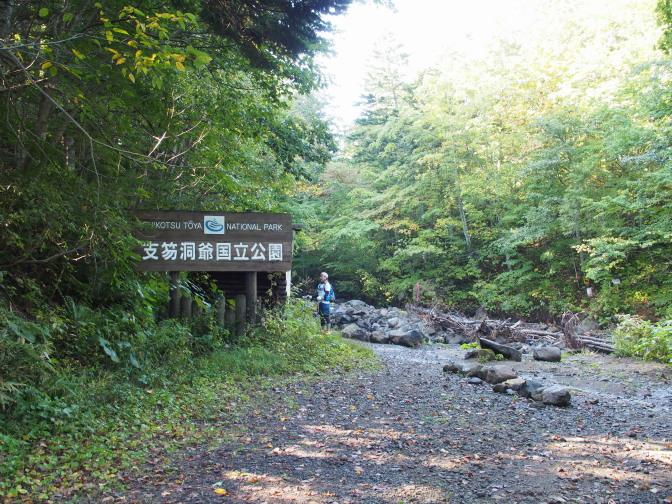支笏洞爺国立公園の看板