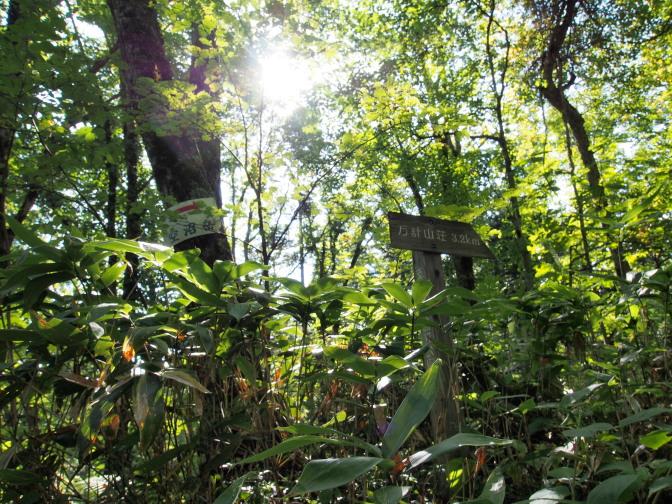 万計山荘まであと3.2kmの標識